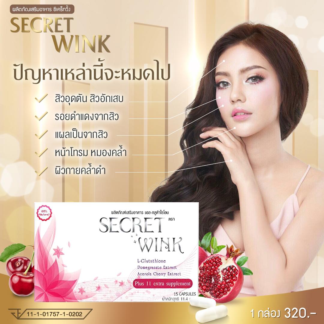 Secret-wink-gold